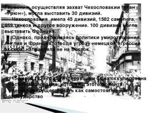 Германия, осуществляя захват Чехословакии (план «Грюн»), могла выставить 30 д
