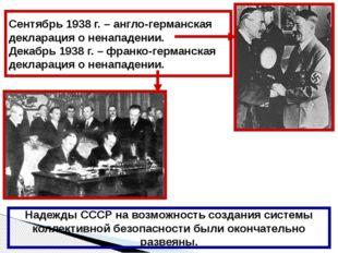 Сентябрь 1938 г. – англо-германская декларация о ненападении. Декабрь 1938 г.
