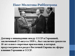 Пакт Молотова-Риббентропа Договор о ненападении между СССР и Германией, заклю