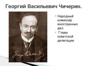 Народный комиссар иностранных дел. Глава советской делегации Георгий Васильев