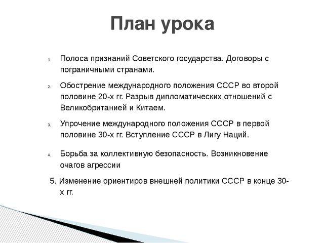 План урока Полоса признаний Советского государства. Договоры с пограничными с...