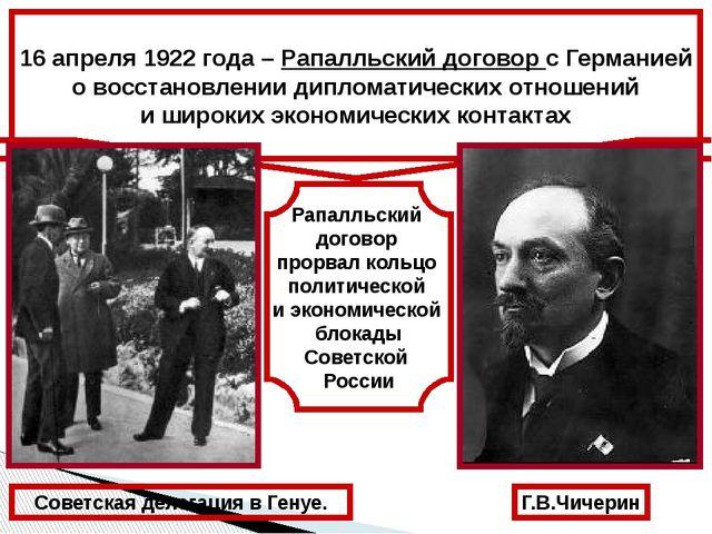 16 апреля 1922 года – Рапалльский договор с Германией о восстановлении диплом...
