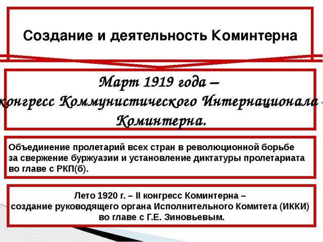 Март 1919 года – I конгресс Коммунистического Интернационала – Коминтерна. Об...