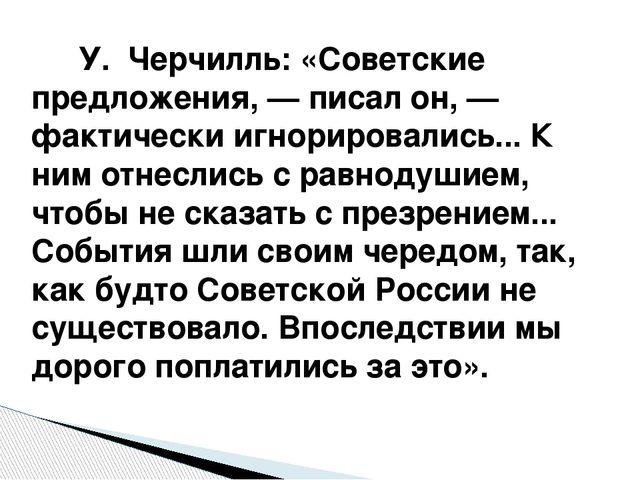 У. Черчилль: «Советские предложения, — писал он, — фактически игнорировались...