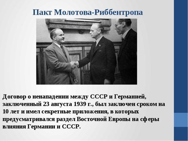 Пакт Молотова-Риббентропа Договор о ненападении между СССР и Германией, заклю...