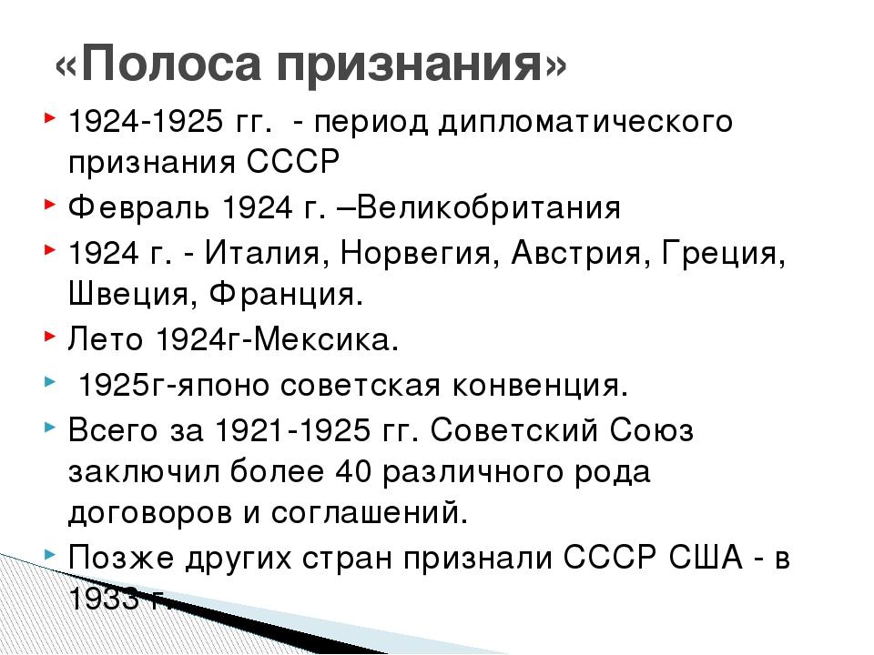 1924-1925 гг. - период дипломатического признания СССР Февраль 1924 г. –Велик...