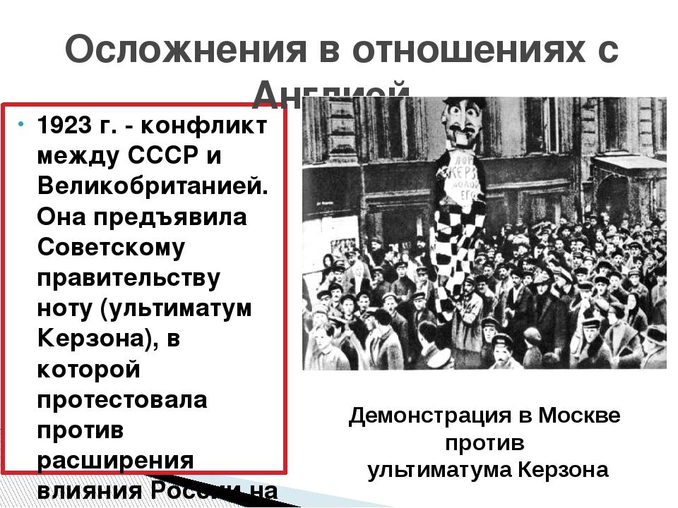 1923 г. - конфликт между СССР и Великобританией. Она предъявила Советскому пр...