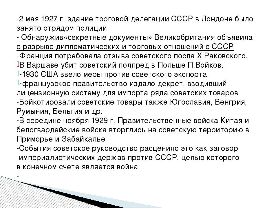 -2 мая 1927 г. здание торговой делегации СССР в Лондоне было занято отрядом п...