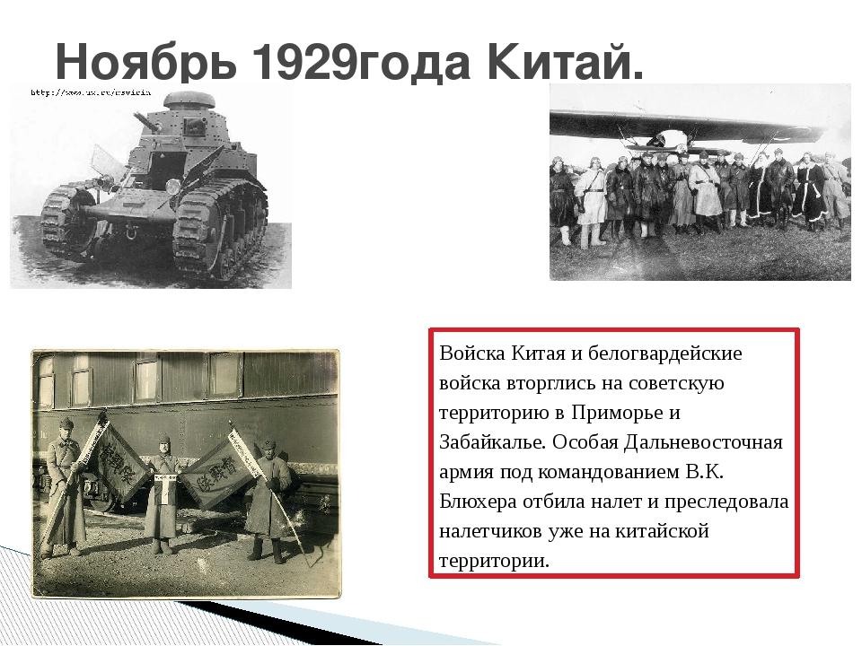 Ноябрь 1929года Китай. Войска Китая и белогвардейские войска вторглись на сов...