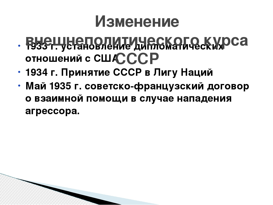 1933 г. установление дипломатических отношений с США 1934 г. Принятие СССР в...