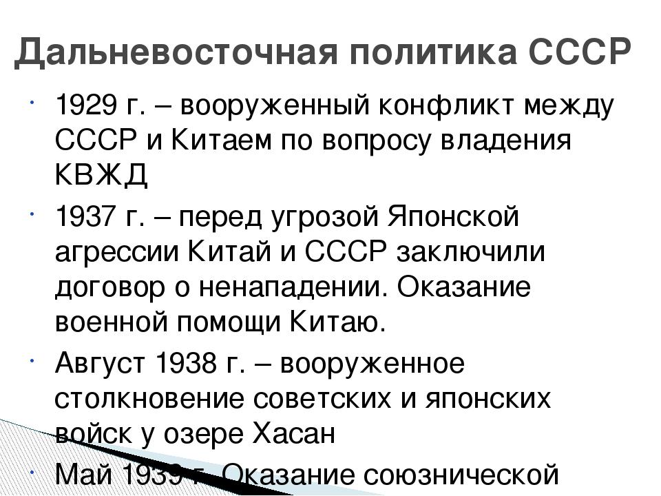 Дальневосточная политика СССР 1929 г. – вооруженный конфликт между СССР и Ки...