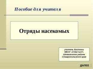 Отряды насекомых учитель биологии МКОУ «СОШ №17» Шпаковского района Ставропол