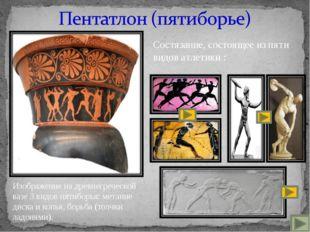 Боевая традиция Древней Греции просматривается достаточно отчетливо. Наиболее