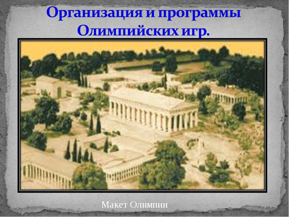 Античный бег (530 г. до н. э.) Соревнования проводились на специальной площа...