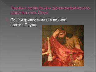 Пошли филистимляне войной против Саула.