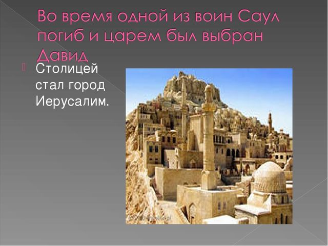 Столицей стал город Иерусалим.