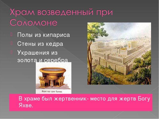 Полы из кипариса Стены из кедра Украшения из золота и серебра В храме был жер...