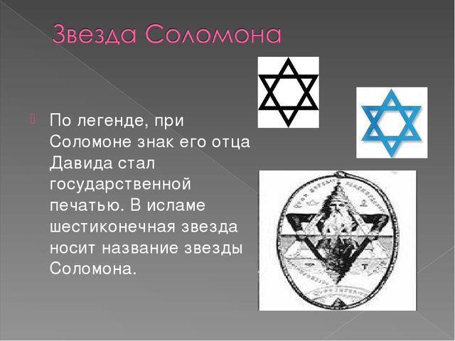 По легенде, при Соломоне знак его отца Давида стал государственной печатью....