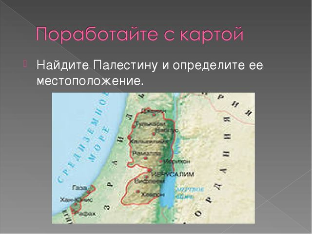 Найдите Палестину и определите ее местоположение.