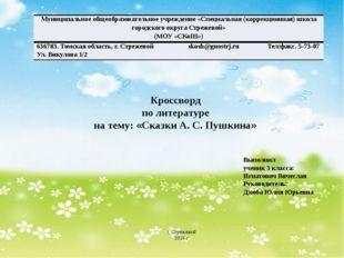 Кроссворд по литературе на тему: «Сказки А. С. Пушкина» Выполнил ученик 3 кла