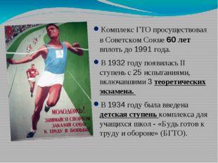 Комплекс ГТО просуществовал в Советском Союзе 60 лет вплоть до 1991 года. В 1