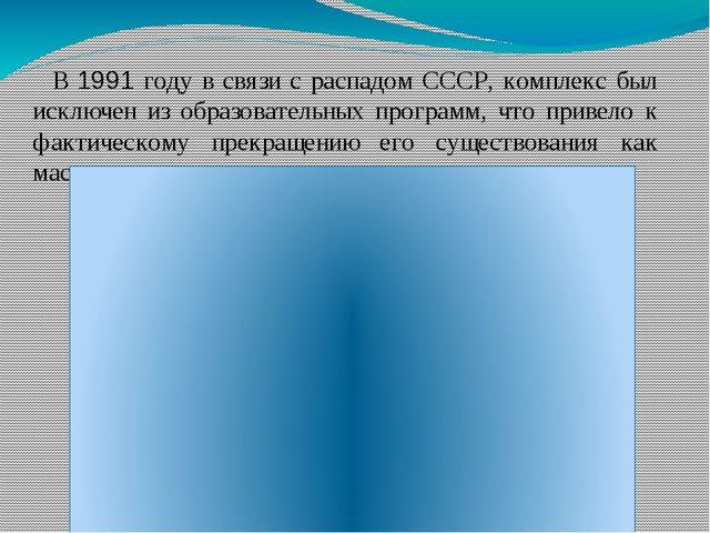 В 1991 году в связи с распадом СССР, комплекс был исключен из образовательных...