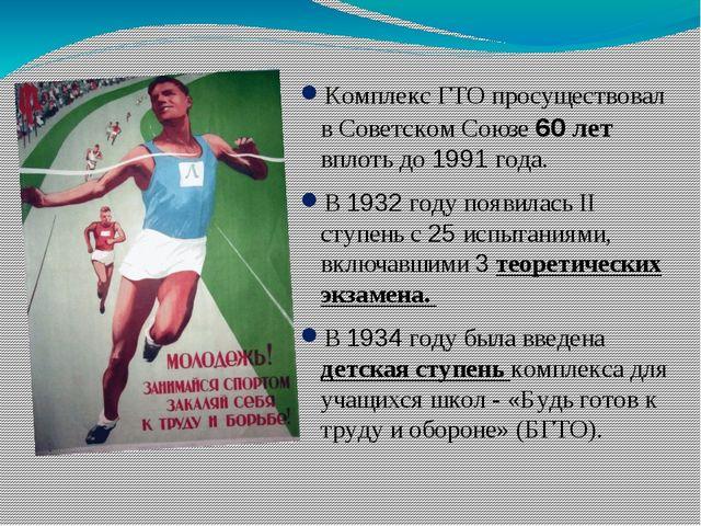 Комплекс ГТО просуществовал в Советском Союзе 60 лет вплоть до 1991 года. В 1...