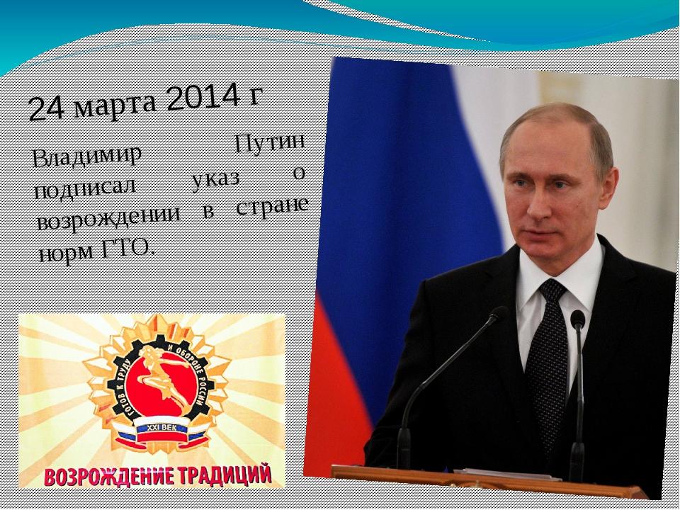 24 марта 2014 г Владимир Путин подписал указ о возрождении в стране норм ГТО.