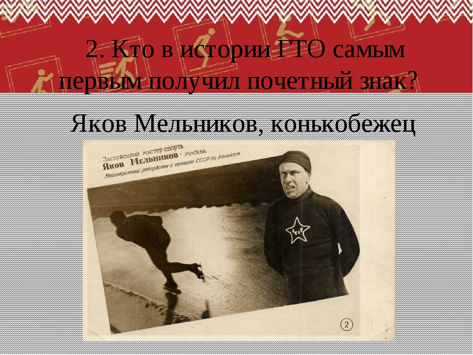 2. Кто в истории ГТО самым первым получил почетный знак? Яков Мельников, конь...