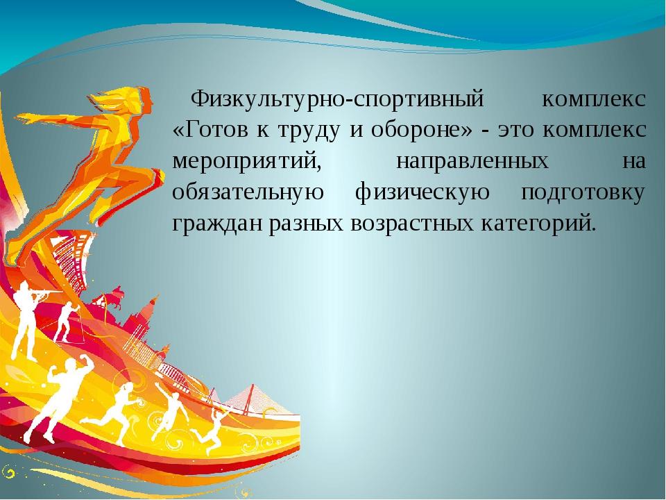 Физкультурно-спортивный комплекс «Готов к труду и обороне» - это комплекс мер...