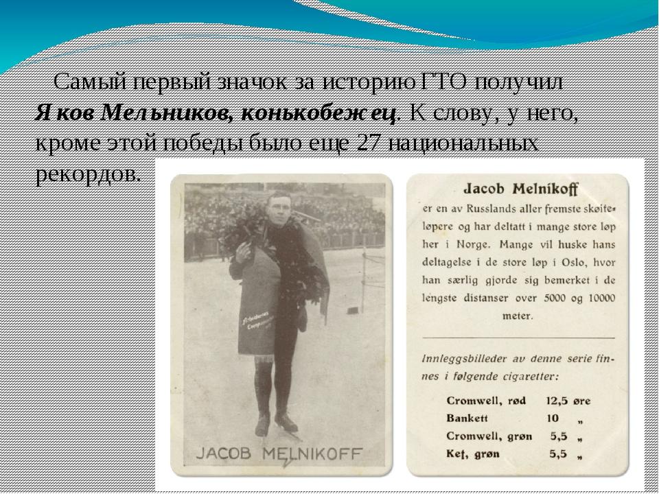 Самый первый значок за историю ГТО получил Яков Мельников, конькобежец. К сло...