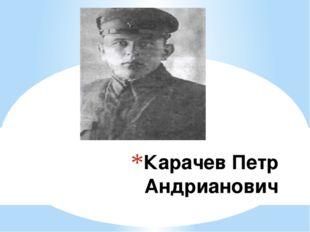 Карачев Петр Андрианович