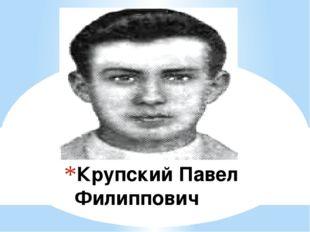 Крупский Павел Филиппович