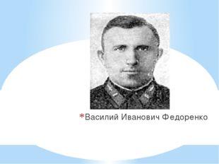 Василий Иванович Федоренко