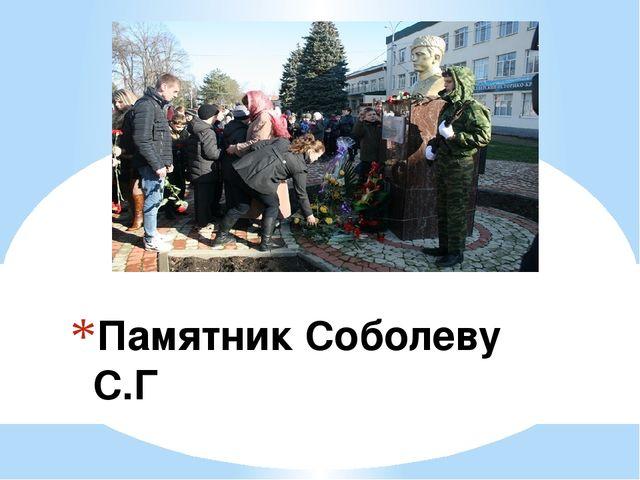 Памятник Соболеву С.Г