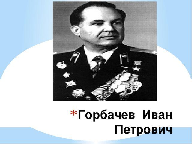 Горбачев Иван Петрович