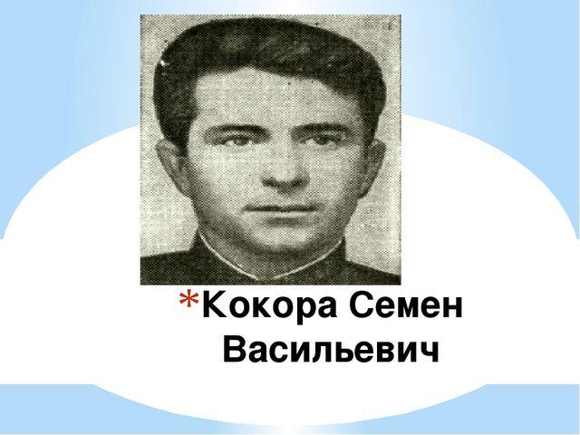 Кокора Семен Васильевич