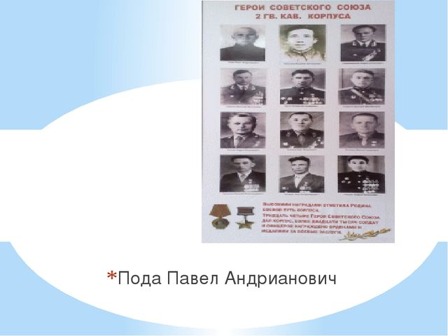 Пода Павел Андрианович