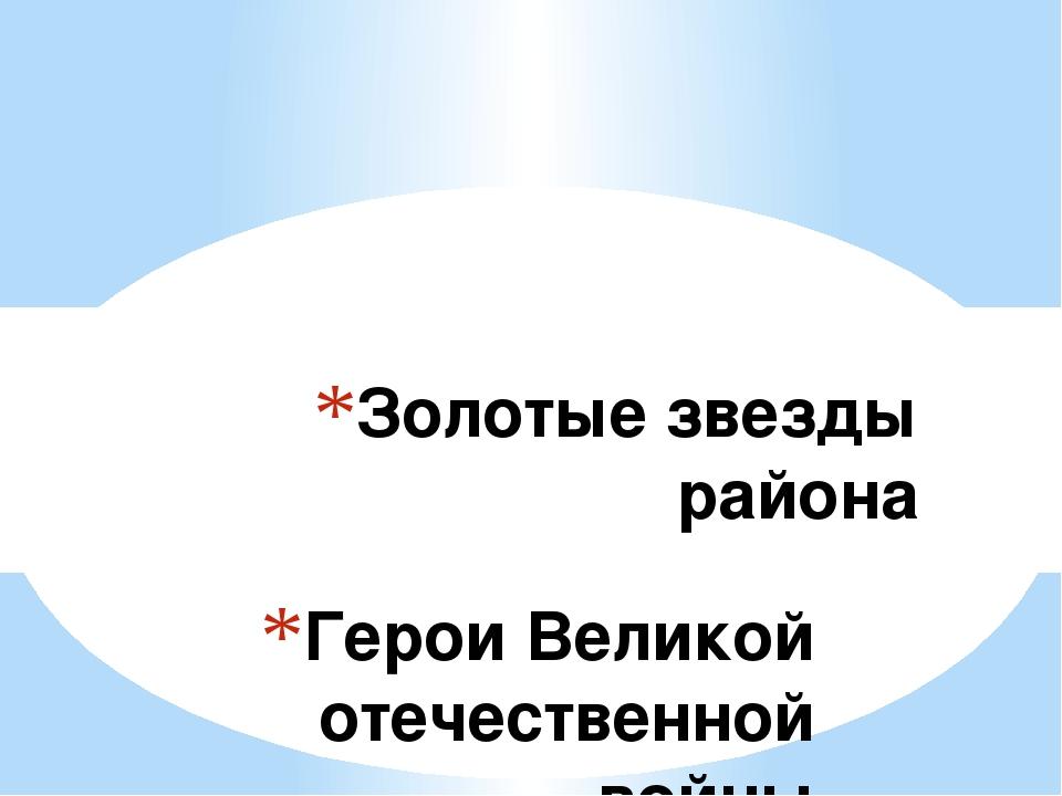 Герои Великой отечественной войны Золотые звезды района