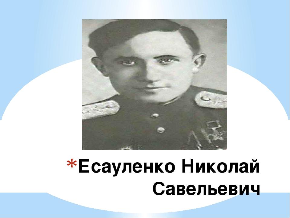 Есауленко Николай Савельевич