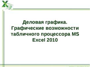 Деловая графика. Графические возможности табличного процессора MS Excel 2010