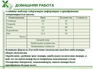 ДОМАШНЯЯ РАБОТА Создайте таблицу содержащую информацию о приобретении канцтов
