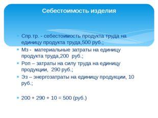 Себестоимость изделия Спр.тр. - себестоимость продукта труда на единицу проду