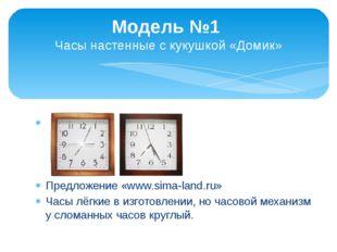 Модель №1 Часы настенные с кукушкой «Домик» Предложение «www.sima-land.ru» Ча