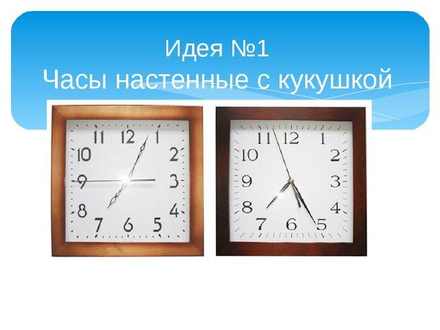 Идея №1 Часы настенные с кукушкой «Домик»