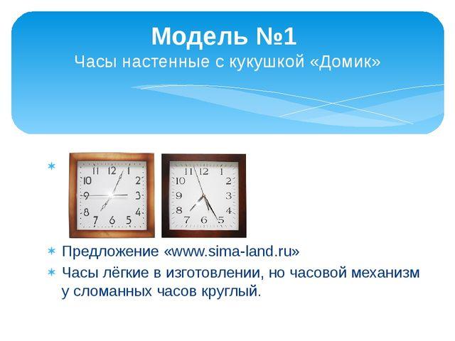 Модель №1 Часы настенные с кукушкой «Домик» Предложение «www.sima-land.ru» Ча...