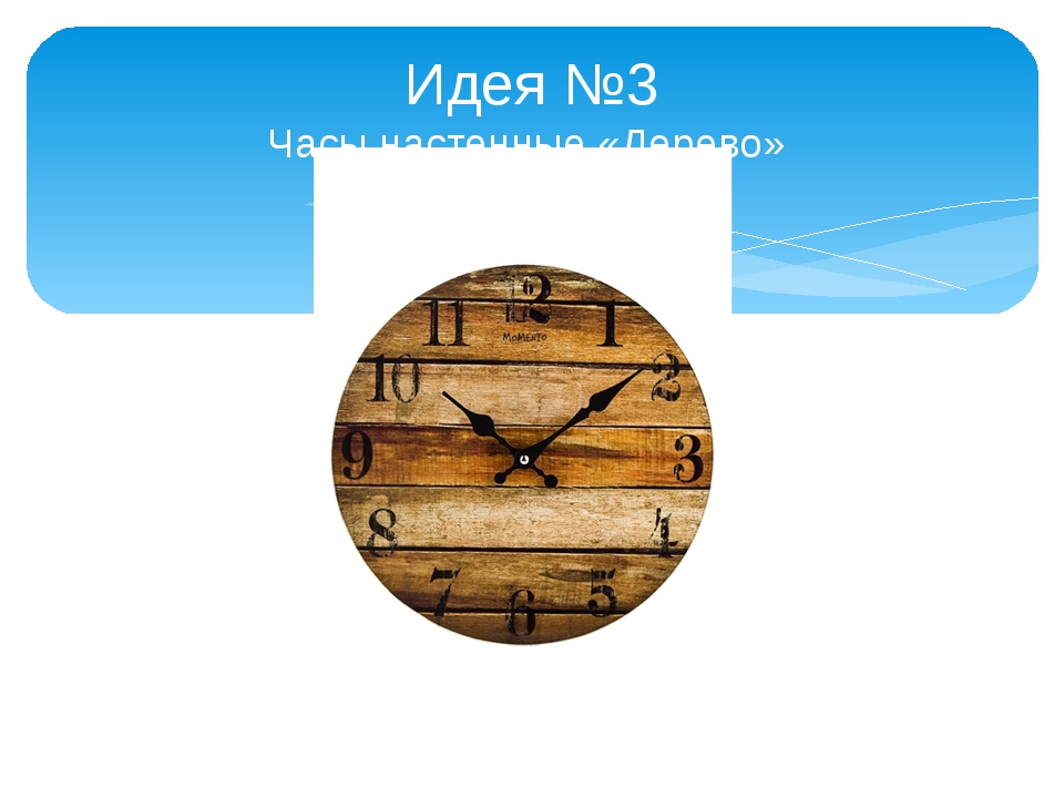 Идея №3 Часы настенные «Дерево»