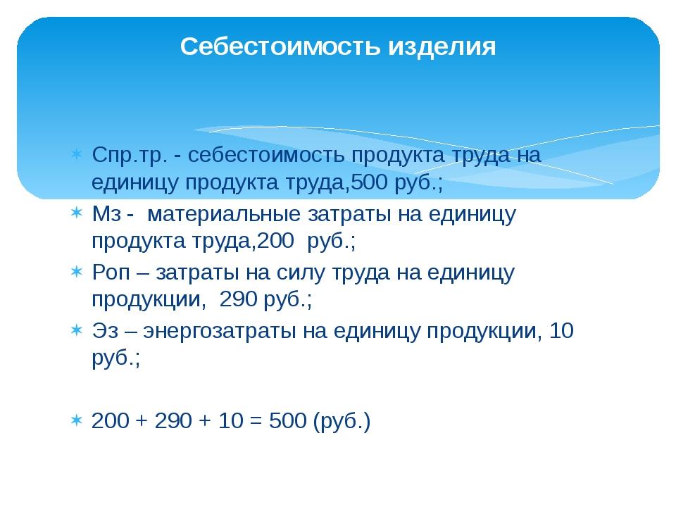 Себестоимость изделия Спр.тр. - себестоимость продукта труда на единицу проду...