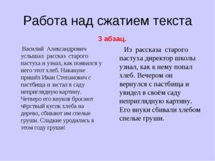 Работа над сжатием текста 3 абзац. Василий Александрович услышал рассказ стар