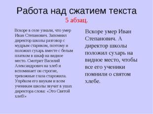 Работа над сжатием текста 5 абзац. Вскоре в селе узнали, что умер Иван Степан